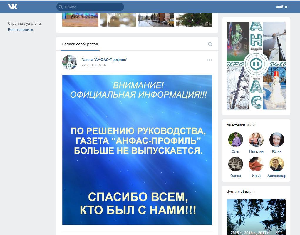 Анфас Рыбинск - закрытие газеты