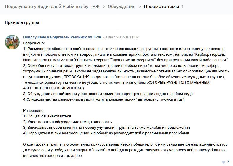 Подслушано у водителей в Рыбинске - правила сообщества