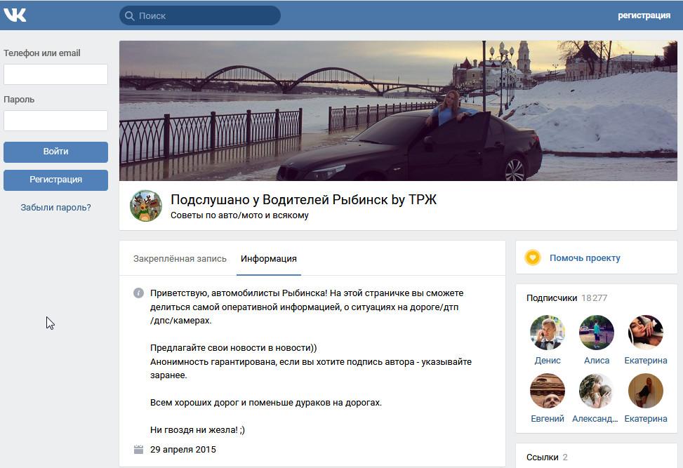 Подслушано у водителей в Рыбинске - ситуация на дорогах нашего города