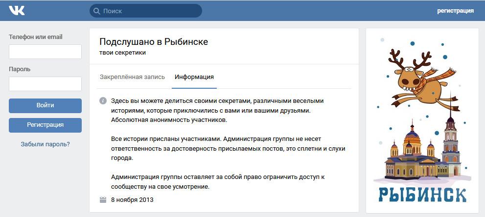 Подслушано в Рыбинске - свежие новости любимого города
