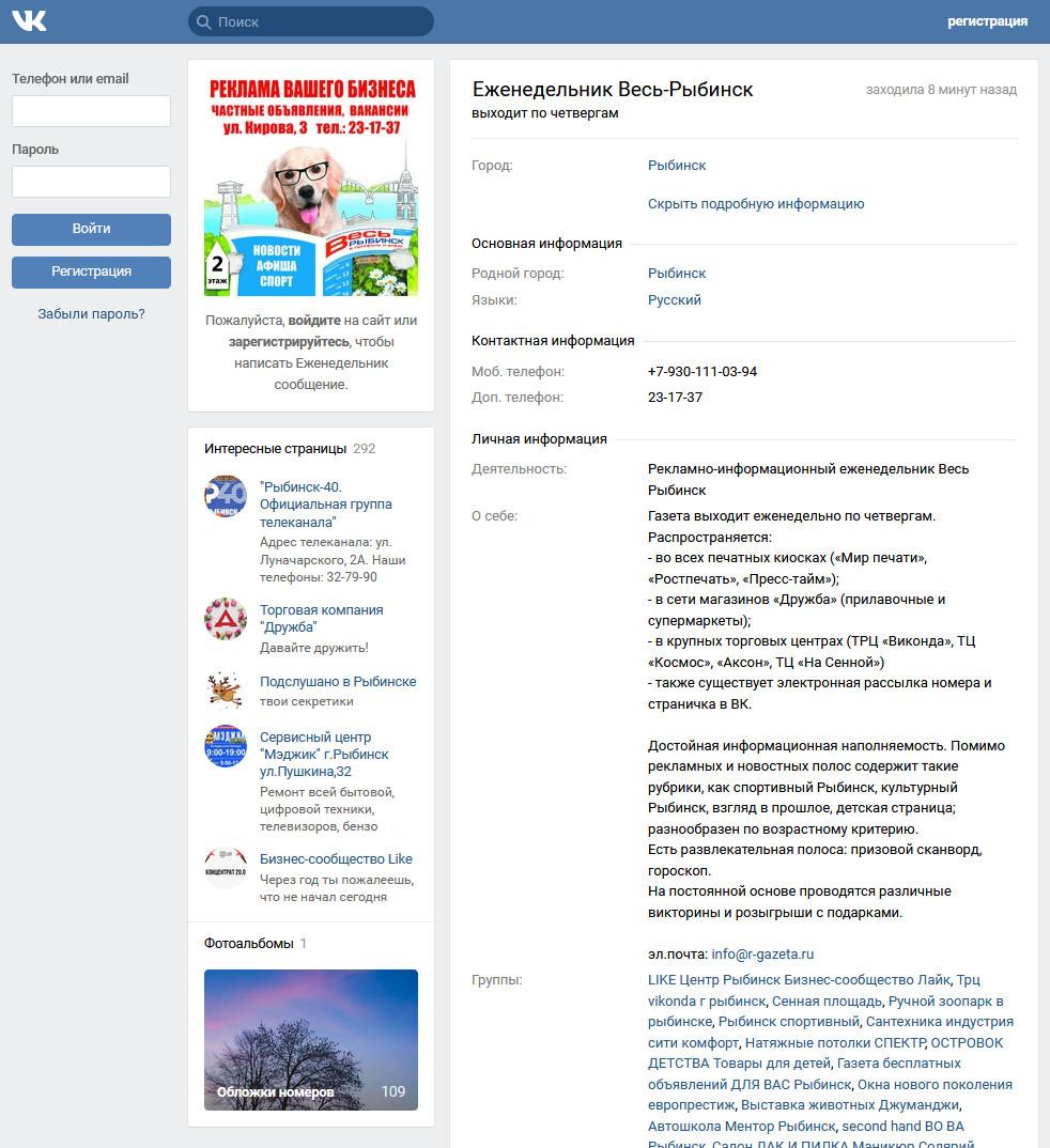 Весь Рыбинск - в профиль и анфас - страница во ВКонтакте