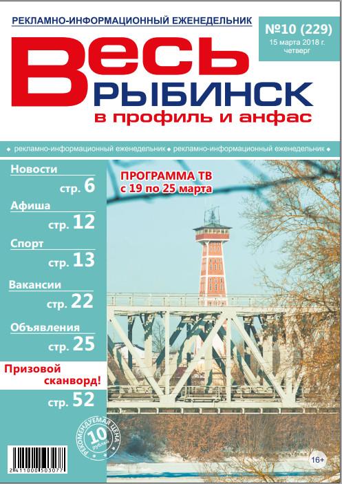 Весь Рыбинск - в профиль и анфас